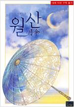 [세트] [BL] 월산(月傘) (개정판) (총5권/완결)
