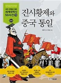 진시황제와 중국 통일