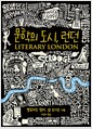 문학의 도시, 런던