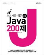 초보자를 위한 Java 200제