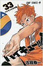 ハイキュ-!! 33 (ジャンプコミックス) (コミック)