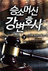 승소머신 강변호사 7