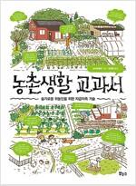 농촌생활 교과서