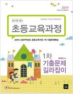2019 최시원쌤의 초등교육과정 1차 기출문제 길라잡이