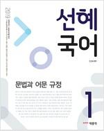 2019 선혜국어 - 전3권