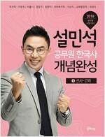 2019 태건 설민석 공무원 한국사 개념완성 1~3 세트 - 전3권
