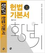 2019 황남기 헌법 기본서