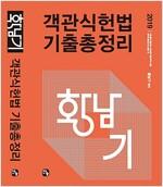 2019 황남기 객관식헌법 기출총정리