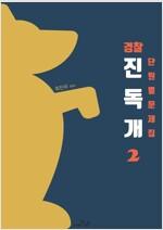 2018 독한국사 진독개 단원별 문제집 2