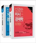2018 신경수 미시 / 거시.국제 경제학 - 전2권