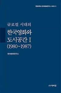 글로컬 시대의 한국영화와 도시공간 1