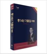 2019 조동훈 소방학개론 총14년 기출집(개론)