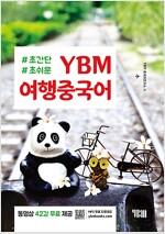 YBM 여행중국어 (교재 + 무료 동영상강의 + 무료 MP3 파일)