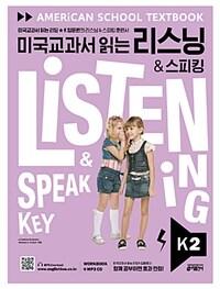 미국교과서 읽는 리스닝 & 스피킹 Key K 2 (Student Book + Workboo...