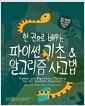 한 권으로 배우는 파이썬 기초 & 알고리즘 사고법