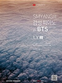 SMYANG의 감성 피아노 for BTS (방탄소년단) LY轉