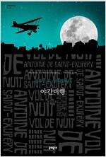 야간비행 (반양장)