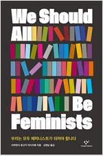 우리는 모두 페미니스트가 되어야 합니다 (리커버 특별판)