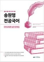 2019 송원영 전공국어 국어교육론 실전 문제집