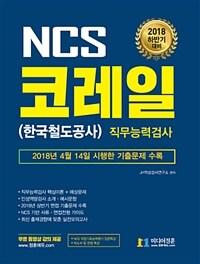 2018 하반기 대비 NCS 코레일(한국철도공사) 직무능력검사