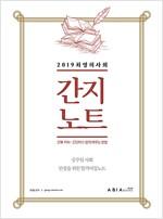 2019 최영희 사회 간지노트
