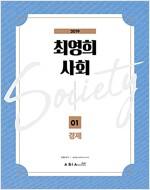 2019 최영희 사회 세트 - 전3권