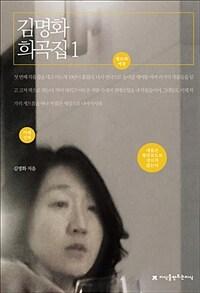 김명화 희곡집 1