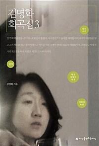 김명화 희곡집 3