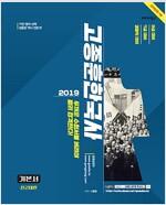 2019 고종훈 공무원 한국사 개념편 - 전2권