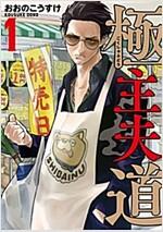 極主夫道 1 (BUNCH COMICS) (コミック)