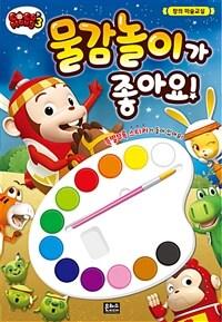 코코몽3 물감놀이가 좋아요!