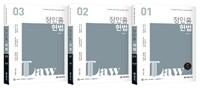 2019 정인홍 헌법 - 전3권