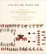 [중고] 145년만의 귀환, 외규장각 의궤 (소책자)
