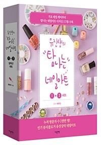 유진샹의 탐나는 네일아트 1 + 2 세트 (DVD 포함) - 전2권