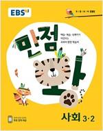 EBS 초등 기본서 만점왕 사회 3-2 (2018년)