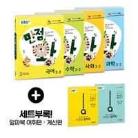 EBS 초등 기본서 만점왕 3-2 세트 - 전4권 (2018년)