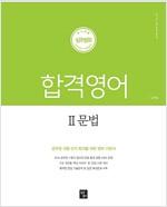 2019 심우철 합격영어 2 : 문법