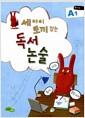 세 마리 토끼 잡는 독서 논술 A단계 1 (초1~초2)