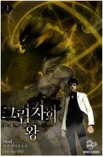 [세트] 그림자의 왕 (총25권/완결)