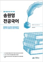 2019 송원영 전공국어 문학 실전 문제집