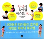 [중고] 0∼3세 육아법 베스트 30