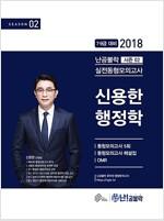 2018 난공불락 신용한 행정학 실전동형모의고사 시즌 2