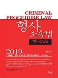 2019 이윤탁 형사소송법 엑기스노트