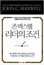 [중고] 존 맥스웰 리더의 조건