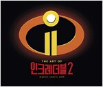 The Art of 인크레더블 2