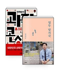 [세트] 열두 발자국 + 정재승의 과학 콘서트 - 전2권