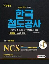 2018 하반기 NCS 한국철도공사(코레일) 직무능력검사 + 실전...
