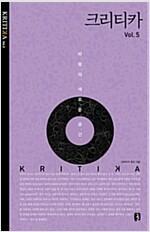 [중고] 크리티카 Vol.5