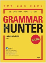 [중고] New Grammar Hunter Basic 그래머헌터 베이직