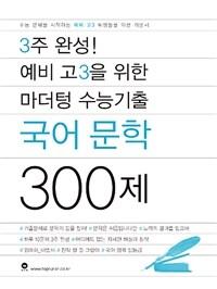 3주 완성! 예비 고3을 위한 마더텅 수능기출 국어 문학 300...